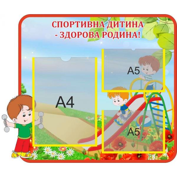 """СТЕНД спортивный """"Горка"""""""