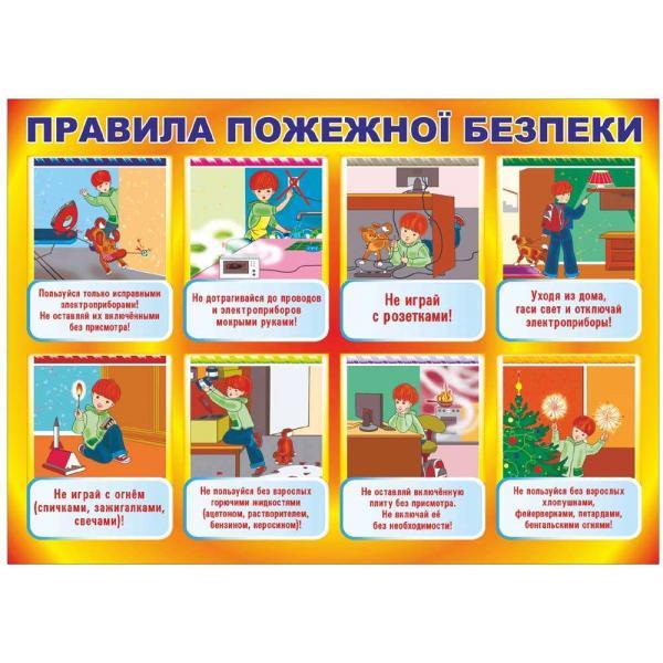 """Информационный стенд """"Правила пожарной безопасности. Мальчик"""""""