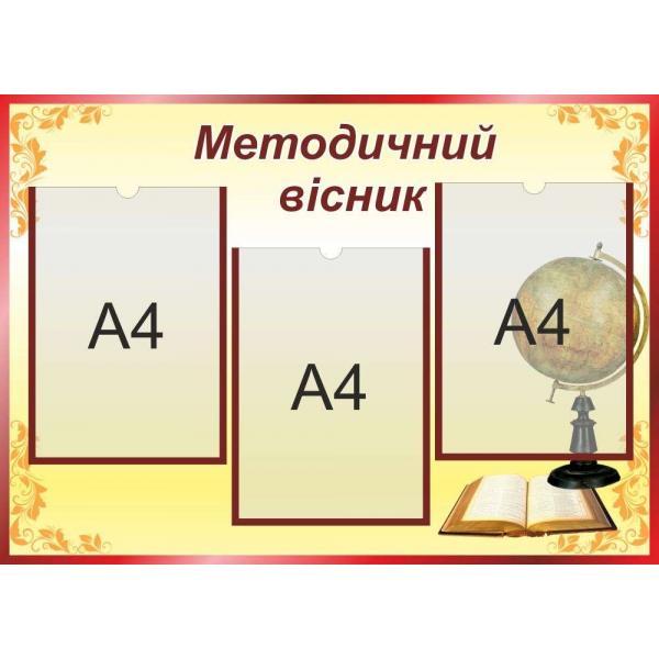 """Методический УГОЛОК """"Методический вестник"""""""