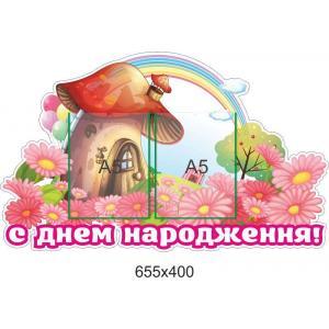 """Стенд-поздравление для детского сада """"Грибочек"""""""