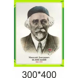 Портрет Н.Д.Зелинского