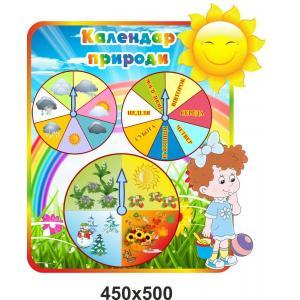 """Календарь природы для детского сада """"Непоседы"""""""