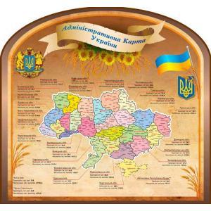 """Стенд по истории Украины """"Административная карта Украины"""""""