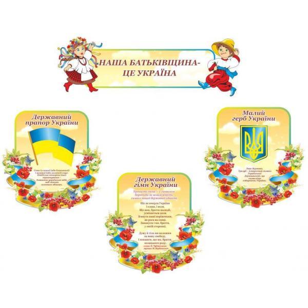 """Комплект стендов с государственной символикой """"Цветущий"""""""