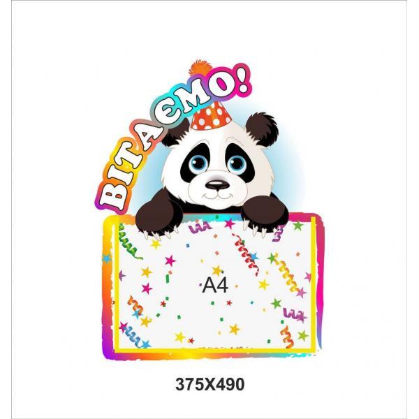 """Стенд-поздравление """"Панда в колпаке"""""""