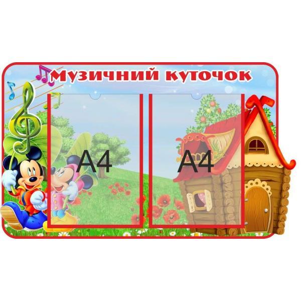 """Стенд с карманами в музыкальный зал детского сада """"Мики"""""""