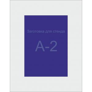 Заготовка для Стенда А2 формата (синий ПВХ 3мм)