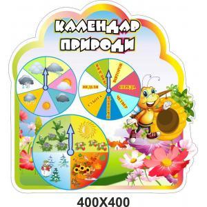 """Календарь природы для детского сада """"Пчелки"""""""