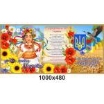 """Стенд з патріотичного виховання """"Моя країна - Україна"""""""