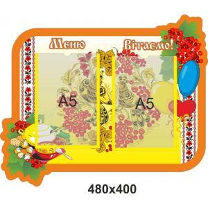 """Стенд для детского сада с кармашками для меню и фото именинника для группы """"Калина"""""""