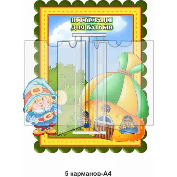 """Стенд-книжка с информацией для родителей """"Гномик"""""""
