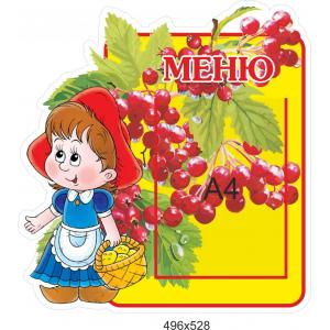 """Стенд-меню для детского сада """"Красная шапочка"""""""
