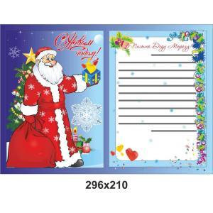 "Плакат ""Письмо Деду Морозу"", подарки"