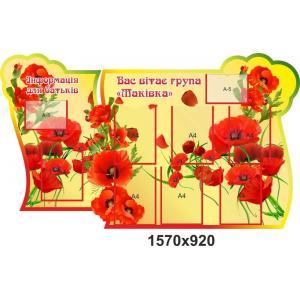 """Визитная карточка детского сада """"Маковка"""""""