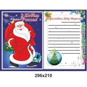 "Плакат ""Письмо Деду Морозу"", сказка"