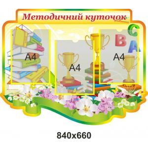 """Стенд """"Методический уголок"""", цветы"""