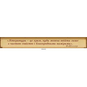 """Стенд в кабинет зарубежной литературы """"Цитата Ф.Шиллера"""""""