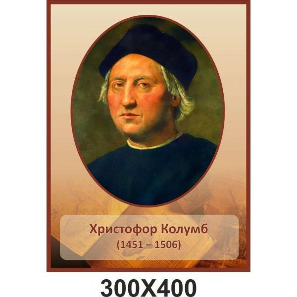 Портерт Х.Колумба, испанского мореплавателя