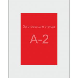 Заготовка для Стенда А2 формата (красный ПВХ 3мм)
