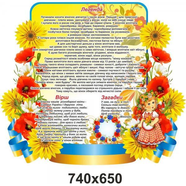"""Стенд с национальными символами Украины """"Венок"""""""