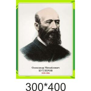 Портрет А.М.Бутлерова