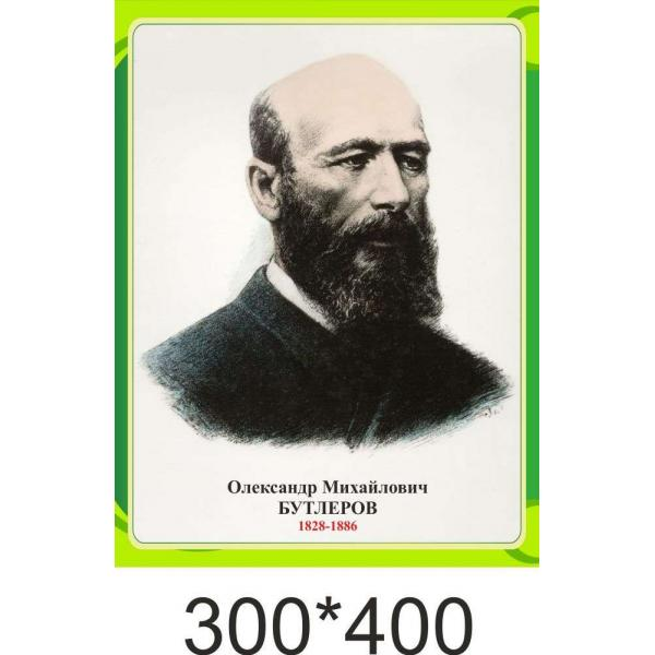 Портрет А.М.Бутлерова, создателя теории химического строения органических веществ