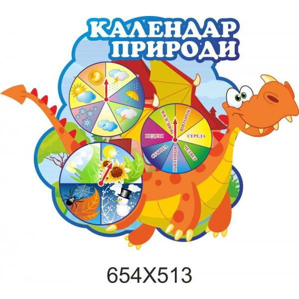 "Календарь ПРИРОДЫ ""Волшебница"""