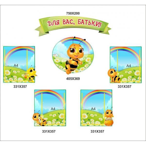 """Родительский уголок для детского сада """"Пчелка"""""""