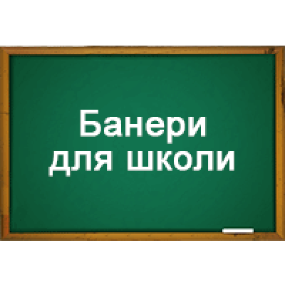 Баннер для школы