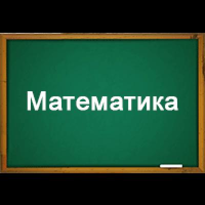 Cтенды для кабинета математики