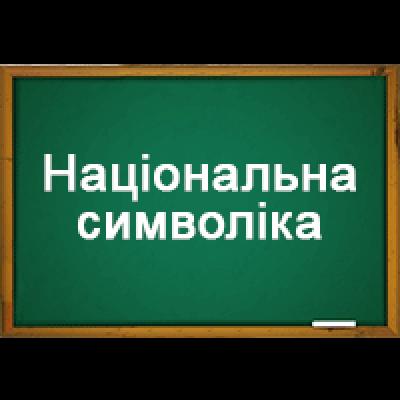 """Стенды """"Патриотическое воспитание и национальная символика"""""""