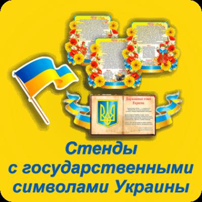 Стенды с государственными символами Украины Запорожье