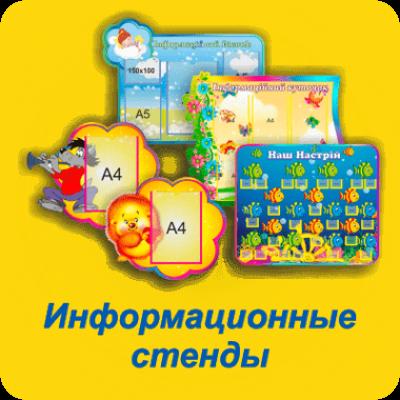 Информационные стенды для детского сада Запорожье