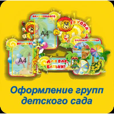 Оформление групп детского сада Запорожье