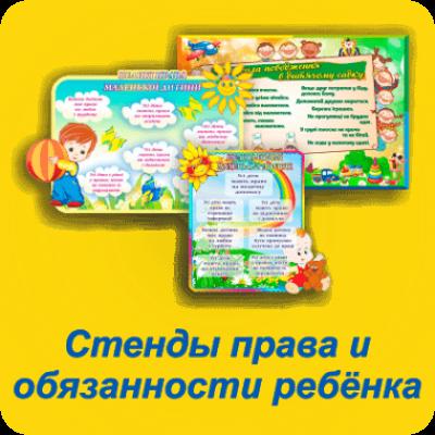 Стенды права и обязанности ребенка в детском саду Запорожье