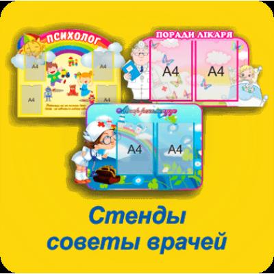 Стенды советы врачей для детского сада Запорожье