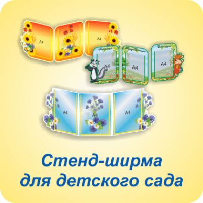 Стенд-ширма для детского сада