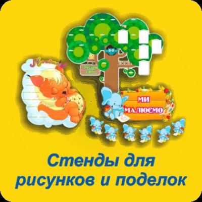 Стенды для рисунков и поделок для детского сада Запорожье