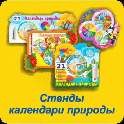 Стенды-календари природы для детского сада Запорожье