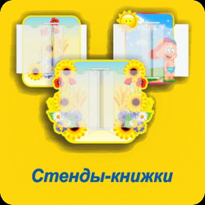 Стенды-книжки для детского сада Запорожье