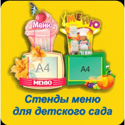 Стенд-меню для детского сада