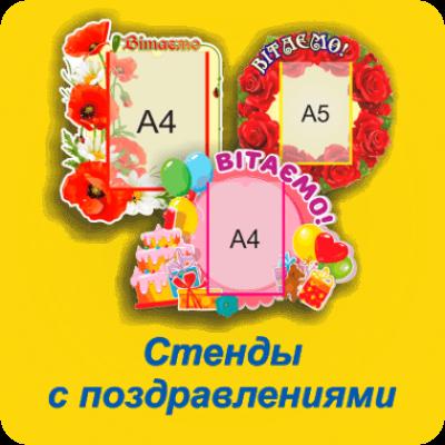 Стенды с поздравлениями для детского сада Запорожье