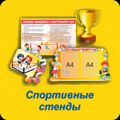 Спортивные стенды для детского сада Запорожье
