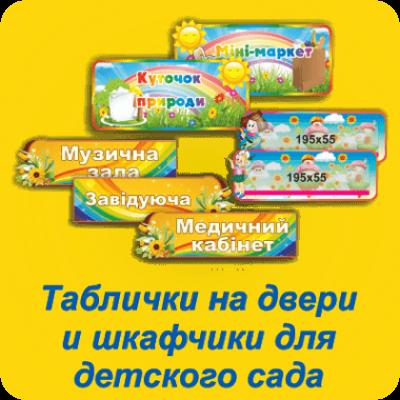 Таблички на двери и шкафчики для детского сада Запорожье