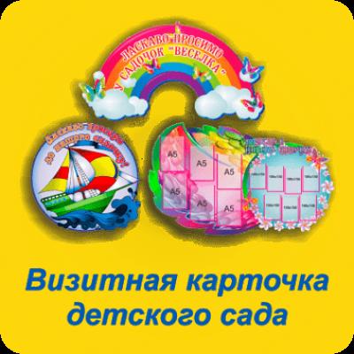Визитная карточка детского сада Запорожье