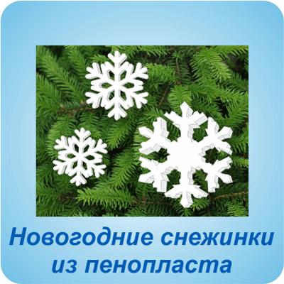 Новогодние снежинки из пенопласта