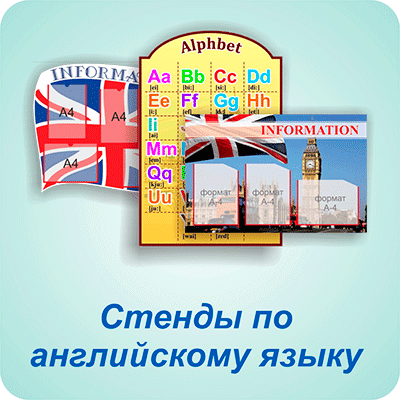 Стенды по английскому языку Одесса