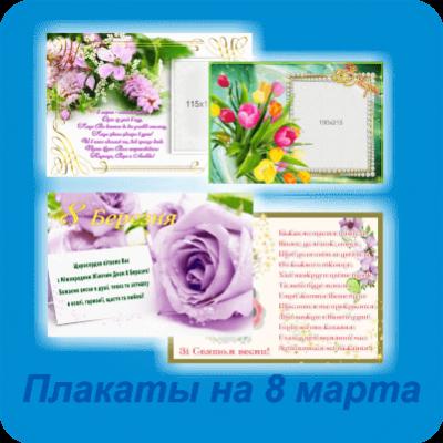 Плакаты на 8 марта