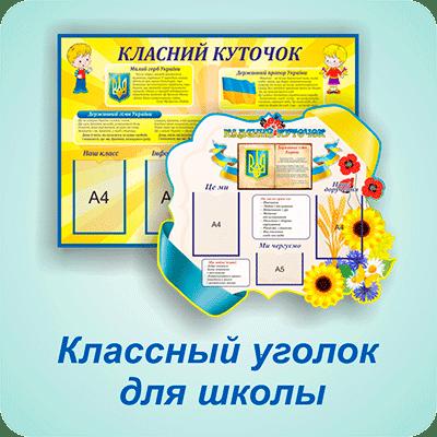 Классный уголок для школы Одесса