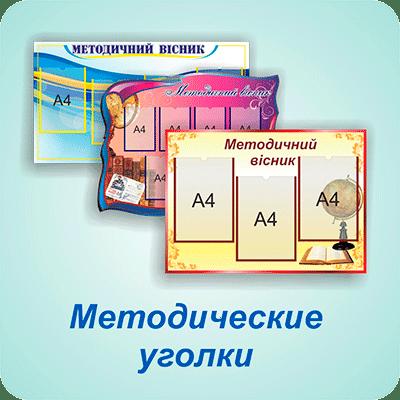 Методические уголки